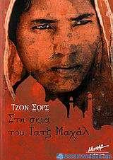 Στη σκιά του Τατζ Μαχάλ