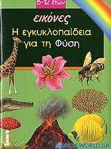 Η εγκυκλοπαίδεια για τη φύση