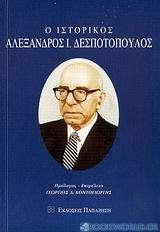 Ο ιστορικός Αλέξανδρος Ι. Δεσποτόπουλος
