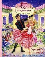 Ο μαγικός χορός