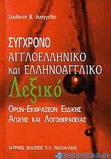 Σύγχρονο αγγλοελληνικό και ελληνοαγγλικό λεξικό όρων-εκφράσεων ειδικής αγωγής και λογοθεραπείας