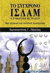 Το σύγχρονο Ισλάμ