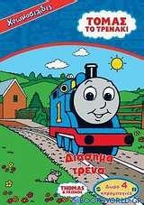 Τόμας το τρενάκι: Διάσημα τρένα