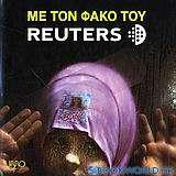 Με τον φακό του Reuters