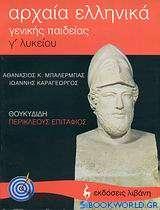 Αρχαία ελληνικά Θουκυδίδη Περικλέους Επιτάφιος Γ΄ λυκείου