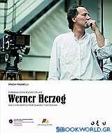 Σημαδια ζωής: Βέρνερ Χέρτσογκ και ο κινηματογράφος