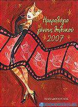 Ημερολόγιο γένους θηλυκού 2007