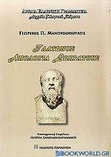 Πλάτωνος Απολογία Σωκράτους