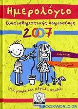Ημερολόγιο συναισθηματικής νοημοσύνης 2007