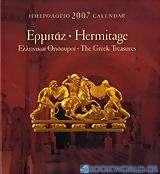 Ημερολόγιο 2007: Ερμιτάζ