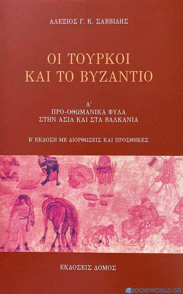 Οι Τούρκοι και το Βυζάντιο