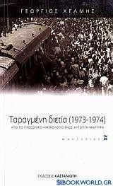 Ταραγμένη διετία 1973-1974