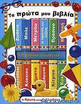 Τα πρώτα μου βιβλία