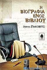 Η βιογραφία ενός βιβλίου