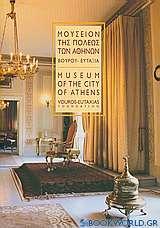 Μουσείο της Πόλεως των Αθηνών Βούρου - Ευταξία