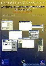Ανάπτυξη πολυμεσικών εφαρμογών με το Toolbook