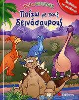 Παίζω με τους δεινόσαυρος