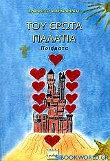 Του έρωτα παλάτια