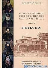 Επίσκοποι