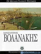 Κωνσταντίνος Βολανάκης