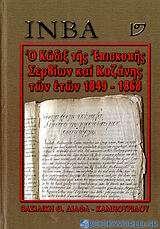 Ο κώδιξ της Επισκοπής Σερβίων και Κοζάνης των ετών 1849-1868