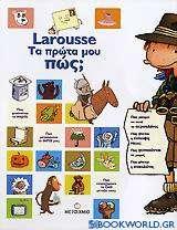 Larousse: Τα πρώτα μου πώς;