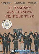 Οι Έλληνες δεν ξεχνούν τις ρίζες τους