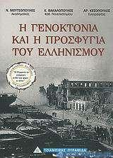Η γενοκτονία και η προσφυγιά του ελληνισμού