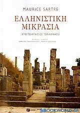Ελληνιστική Μικρασία