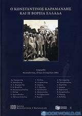 Ο Κωνσταντίνος Καραμανλής και η Βόρεια Ελλάδα
