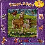 Ζωηρά άλογα