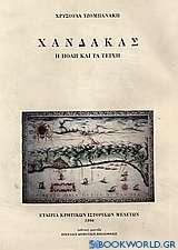 Χάνδακας
