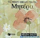 Το μικρό βιβλίο για τη μητέρα