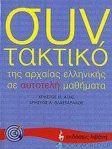 Συντακτικό της αρχαίας ελληνικής σε αυτοτελή μαθήματα