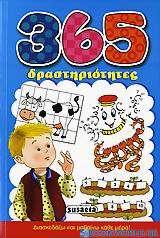 365 δραστηριότητες