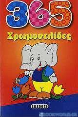 365 χρωμοσελίδες