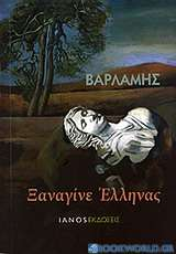 Ξαναγίνε Έλληνας