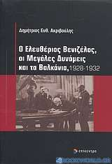 Ο Ελευθέριος Βενιζέλος, οι μεγάλες δυνάμεις και τα Βαλκάνια, 1928-1932