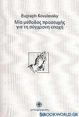 Μία μέθοδος προσευχής για τη σύγχρονη εποχή