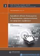 Προσβολή ηθικού δικαιώματος και δικαιώματος προσωπικότητας στο ψηφιακό μέλλον