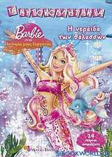 Barbie στην ιστορία της γοργόνας: Η νεράιδα των θαλασσών