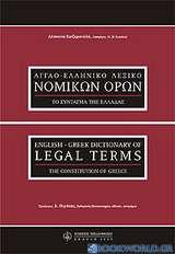 Αγγλοελληνικό λεξικό νομικών όρων