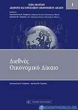 Διεθνές οικονομικό δίκαιο