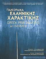 Πανόραμα ελληνικής χαρακτικής