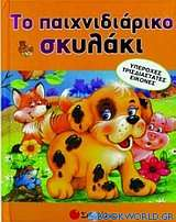 Το παιχνιδιάρικο σκυλάκι
