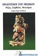 Πολιτισμοί του Μεξικού