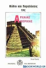 Μύθοι και παραδόσεις της αρχαίας Αμερικής