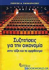 Συζητήσεις για την οικονομία στην τάξη και το αμφιθέατρο