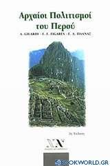 Αρχαίοι πολιτισμοί του Περού