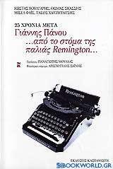 25 χρόνια μετά Γιάννης Πάνου ...από το στόμα της παλιάς Remington...